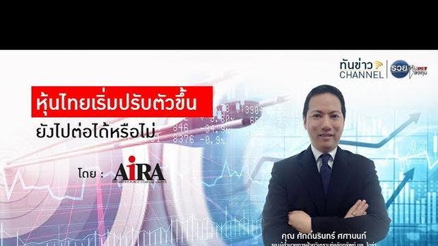 รวยหุ้น รวยลงทุน ปี 5 EP 795  หุ้นไทยเริ่มปรับตัวขึ้น ยังไปต่อได้หรือไม่ | บล.ไอร่า