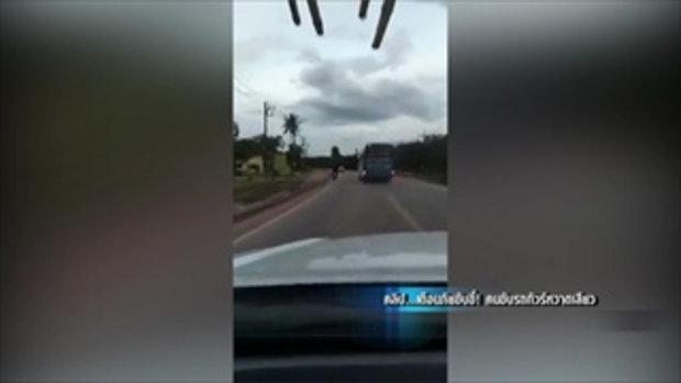 คนขับรถทัวร์หวาดเสียว ขณะผู้โดยสารเต็มคันรถ หวิดชนรถสวนทาง