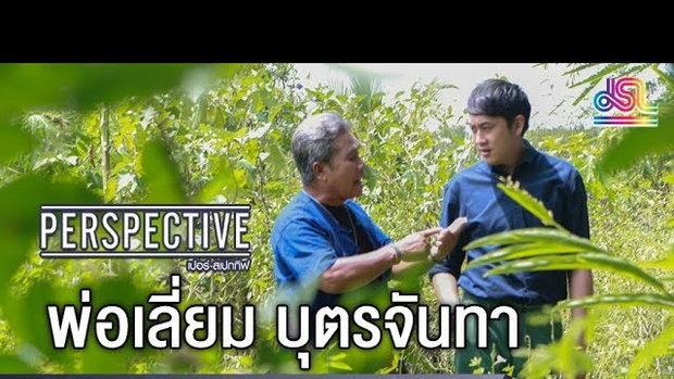Perspective : พ่อเลี่ยม บุตรจันทา - ปราชญ์ชาวบ้าน แห่งบ้านสวนออนซอน [4 พ.ย 61]