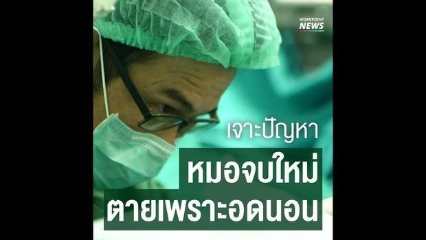 แพทยสภา เร่งแก้ปัญหาแพทย์ทำงานหนัก