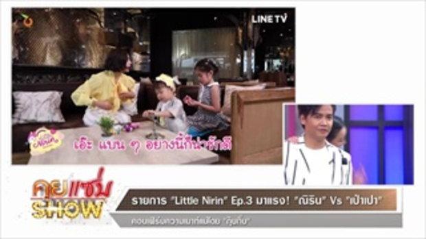 """คุยแซ่บShow : รายการ """"Little Nirin"""" Ep3 มาแรง!!!  """"ณิริน"""" Vs """"เป่าเปา"""""""