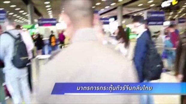 มาตรการกระตุ้นทัวร์จีนกลับไทย