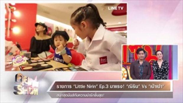 """คุยแซ่บShow : รายการ """"Little Nirin"""" Ep3 มาแรง!!!  """"ณิริน"""" Vs """"เป่าเปา"""" สนุกสุดมันส์กับความน่ารักขั้น"""