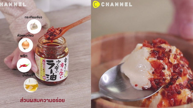 เติมรสชาติให้อาหารอร่อย x 2 ด้วยน้ำพริกเผาญี่ปุ่น Rayu