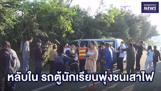 รถตู้นักเรียนพุ่งชนเสาไฟเด็กเจ็บอื้อ คาดคนขับหลับใน l ข่าวเวิร์คพอยท์ l 7 พ.ย.61