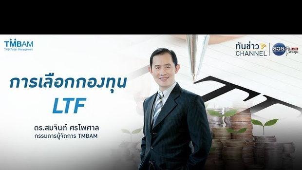 รวยหุ้น รวยลงทุน ปี 5 EP 797 การเลือกกองทุน LTF | บลจ.ทหารไทย