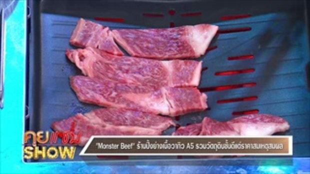 """คุยแซ่บShow : : """"Monster Beef"""" ร้านปิ้งย่างเนื้อวากิวA5 รวมวัตถุดิบชั้นดีแต่ราคาสมเหตุสมผล!!"""