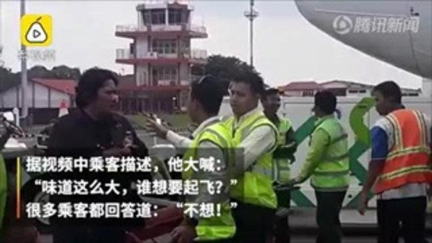 สายการบินดังอินโดฯ ต้องดีเลย์ หลังผู้โดยสารลงจากเครื่องเพราะเหม็นทุเรียน