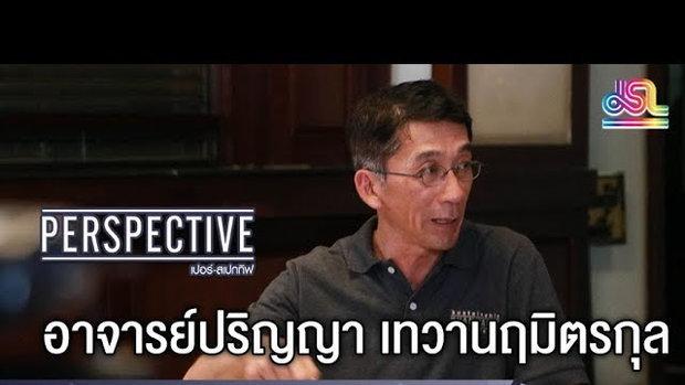 Perspective : อาจารย์ปริญญา เทวานฤมิตรกุล - รองอธิการบดีมหาวิทยาลัยธรรมศาสตร์ [11 พ.ย 61]