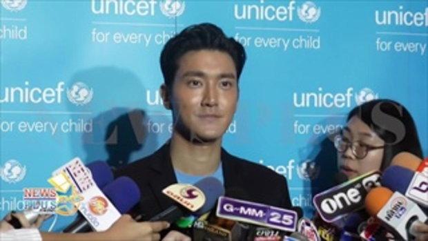ซีวอน ภูมิใจเป็นตัวแทนยูนิเซฟ ขอบคุณแฟน ๆ ชาวไทยให้ความรัก เป็นกำลังใจ