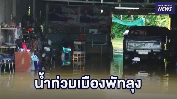 น้ำท่วมเมืองพัทลุง ยังเดือนร้อนกว่า 100 หลังคาเรือน l ข่าวเวิร์คพอยท์ l 12 พ.ย.61