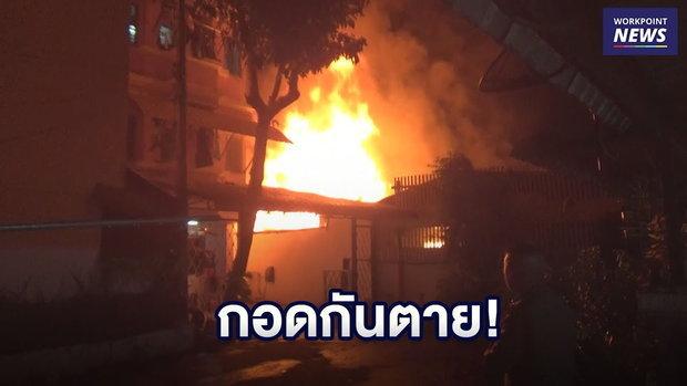 ดับยกครัว! ไฟไหม้บ้าน 3 พ่อแม่ลูกหนีไม่ทัน กอดกันตาย l ข่าวเวิร์คพอยท์ l 13 พ.ย.61