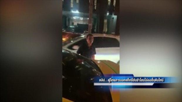 ผู้โดยสาร โวย แท็กซี่ขับช้าโดนไล่ลงรถ