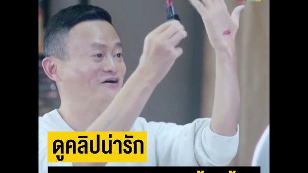 คลิปน่ารัก Jack Ma ท้าลูกน้องมาแข่งขัน สุดท้ายแพ้ทุกด่าน!