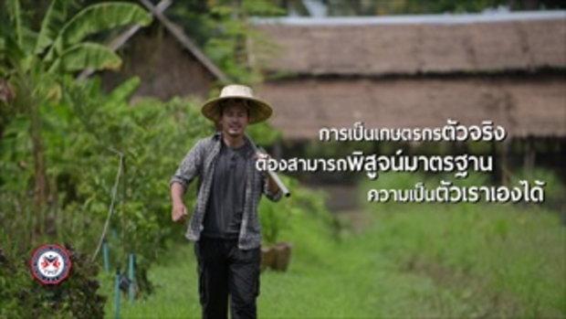 หัวใจการเป็นเกษตรกรตัวจริงคืออะไร !!