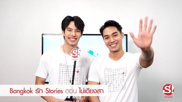 แม็กซ์-เท็น ชวนดู Bangkok รัก Stories ตอน ไม่เดียงสา