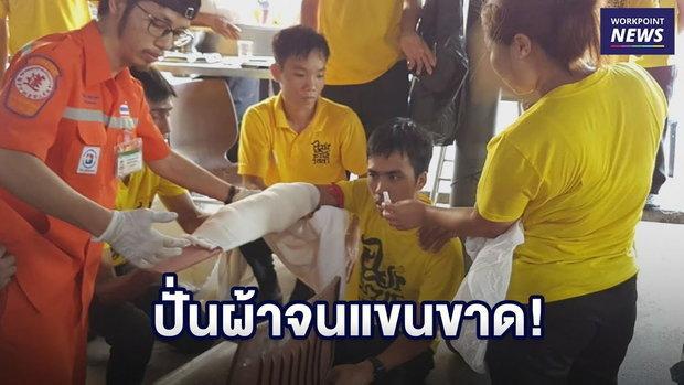 สยอง! หนุ่มไทยใหญ่ถูกเครื่องซักผ้าปั่นแขนขาด |ข่าวเวิร์คพอยท์| 19 พ.ย. 61