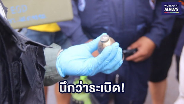 แตกตื่น! นึกว่าระเบิดตกกลางถนน ที่แท้เป็นไฟแช็ก  |ข่าวเวิร์คพอยท์| 19 พ.ย. 61