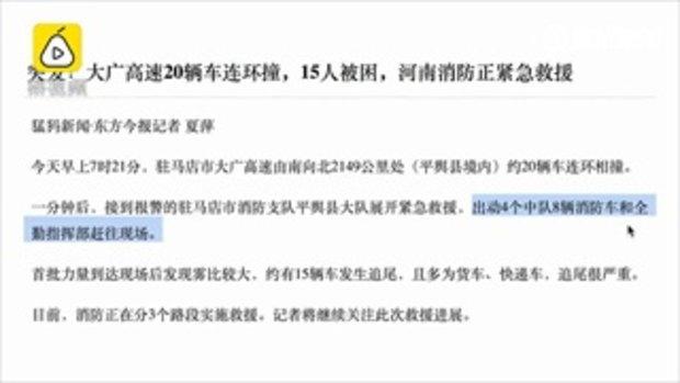 วินาศสันตะโร หมอกลงจัดทำรถชน 20 คันรวด บนทางด่วนจีน ดับ 3 ราย 1/2