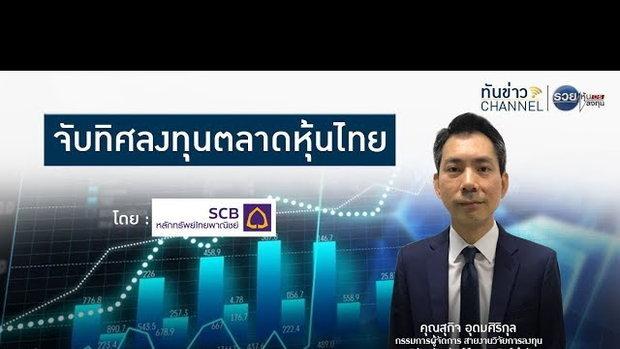 รวยหุ้น รวยลงทุน ปี 5 EP 802 จับทิศลงทุนตลาดหุ้นไทย | บล.ไทยพาณิชย์ จำกัด (SCBS)