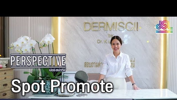 Perspective Spot Promote : พญ.กุลยา วิมลวัฒน์ - คุณหมอผู้เชี่ยวชาญทางด้านสุขภาพผิวหนัง [18 พ.ย 61]