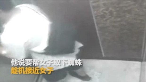 หนุ่มจีนโรคจิต เจอสาวในลิฟต์ อ้างมีแมงมุมหลอกจับผมมาดม-เลีย