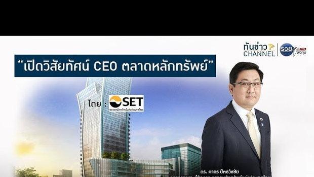 รวยหุ้น รวยลงทุน ปี 5 EP 804 เปิดวิสัยทัศน์ CEO ตลาดหลักทรัพย์ฯ | ตลาดหลักทรัพย์แห่งประเทศไทย