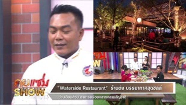 "คุยแซ่บShow : ""Waterside Restaurant"