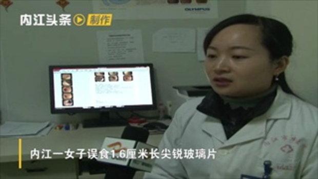 มื้อเย็นสุดสยอง หญิงจีนเผลอกลืนเศษแก้ว ลอยตกค้างบาดอยู่ในช่องท้อง