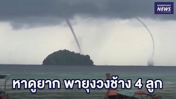 หาดูยาก! พายุงวงช้าง 4 ลูก ใกล้ชายฝั่งเกาะหลีเป๊ะ l ข่าวเวิร์คพอยท์ l 26 พ.ย. 61
