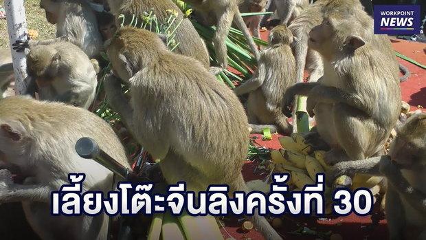 จัดงานเลี้ยงโต๊ะจีนลิง ครั้งที่ 30 นทท แห่ชมคึกคัก l ข่าวเวิร์คพอยท์ l 26 พ.ย. 61