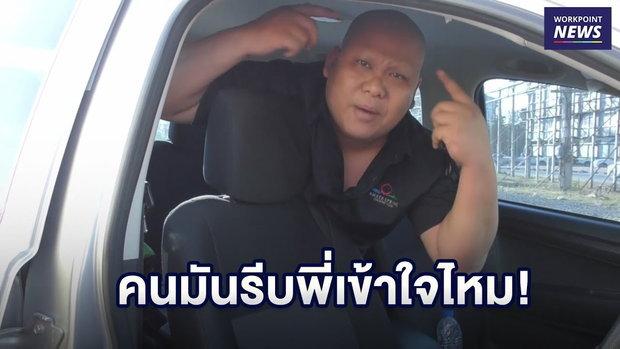 แท็กซี่หัวร้อน อ้างคันหน้าขับช้า ปรี่เข้าต่อยบอกรีบไปบวช |บรรจงชงข่าว| 26 พ.ย.61