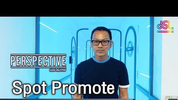 Perspective Spot Promote : เป็นเอก รัตนเรือง - ผู้กำกับเเละนักเขียนบทระดับนานาชาติ [25 พ.ย 61]