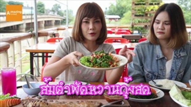 สวนอาหารริมบ้านชานเมือง จังหวัดปราจีนบุรี