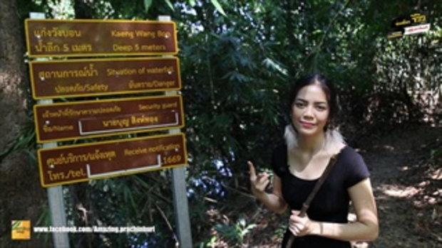 ผจญภัยแก่งหินเพิง Amazing ปราจีนบุรี