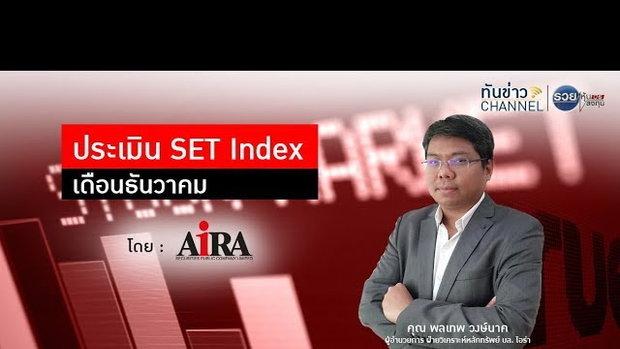 รวยหุ้น รวยลงทุน ปี 5 EP 807 ประเมิน SET Index เดือนธันวาคม | บล.ไอร่า