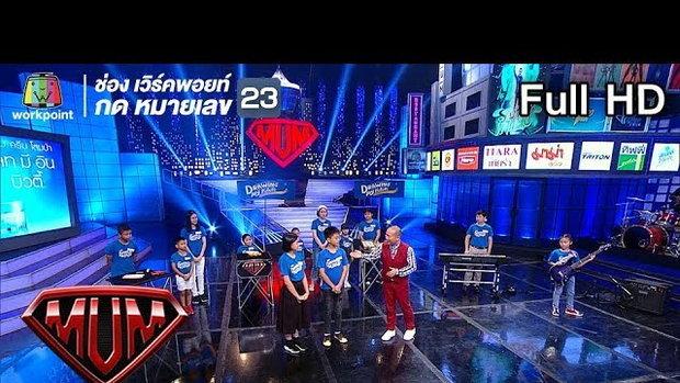 ซูเปอร์หม่ำ | Be My Quest | เด็กกล้าท้าฝัน | KV Family,ทีม บันได | 27 พ.ย. 61 Full HD