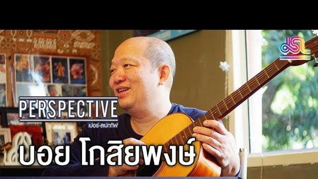 Perspective : บอย โกสิยพงษ์ - เจ้าพ่อเพลงรัก เเละเจ้าของค่ายเพลง LOVEIS [2 ธ.ค 61]