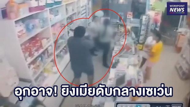 อุกอาจ! หนุ่มหึงโหดยิงเมียดับกลางเซเว่น ก่อนอุ้มลูกหนี   | ข่าวเวิร์คพอยท์ | 4 ธ.ค. 61