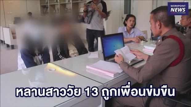 สุดสลด! ยายโร่แจ้งความ หลานสาววัย 13 ถูกเพื่อนข่มขืน   | ข่าวเวิร์คพอยท์ | 4 ธ.ค. 61