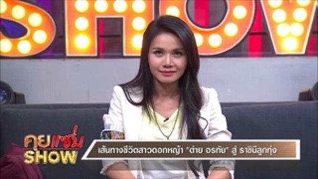 คุยแซ่บShow - เส้นทางชีวิตสาวดอกหญ้า 'ต่าย อรทัย' จากสาวโรงงาน สู่ ราชินีลูกทุ่ง!!