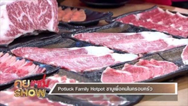 คุยแซ่บShow - Potluck Family Hotpot ชาบูเพื่อคนในครอบครัว