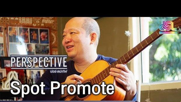 Perspective Spot Promote : บอย โกสิยพงษ์ - เจ้าพ่อเพลงรัก เเละเจ้าของค่ายเพลง LOVEIS [2 ธ.ค 61]