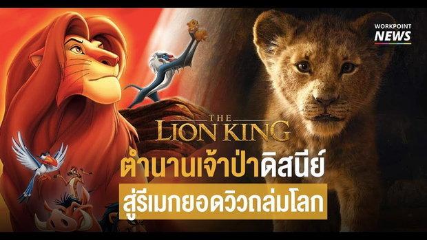 ที่สุดแห่งตำนานเจ้าป่าดิสนีย์ THE LION KING รีเทิร์นแล้ว