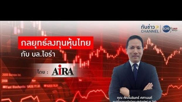 รวยหุ้น รวยลงทุน ปี 5 EP 809 กลยุทธ์ลงทุนหุ้นไทย กับ บล.ไอร่า