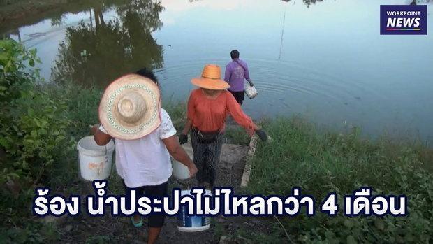 ชาวบ้านร้อง ประปาหมู่บ้านมีปัญหาน้ำไม่ไหลกว่า 4 เดือน   | ข่าวเวิร์คพอยท์ | 4 ธ.ค. 61