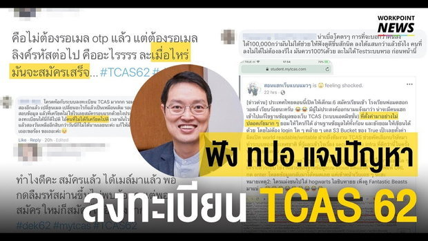 ทปอ. เผยเหตุ TCAS62 ทำไมบางคนยังลงทะเบียนไม่ได้