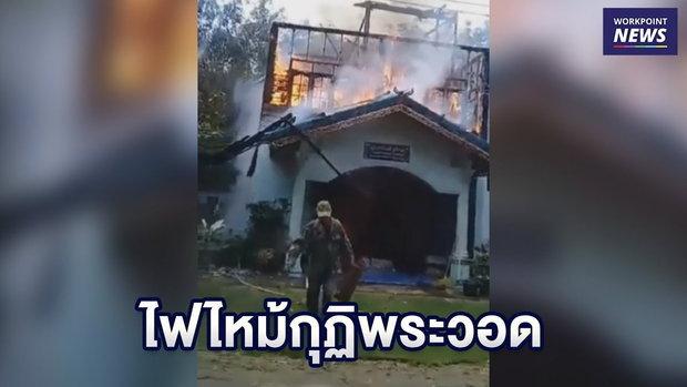 ไฟไหม้กุฏิพระวอด รถดับเพลิง อบต  ใช้ไม่ได้รอซ่อม!      ข่าวเวิร์คพอยท์   10 ธ.ค. 61