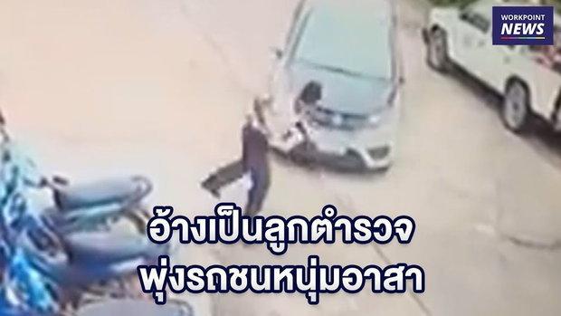 วัยรุ่นหัวร้อนอ้างเป็นลูกตำรวจ พุ่งรถชนหนุ่มอาสากระเด็น l ข่าวเวร์คพอยท์ l 10 ธ.ค. 61