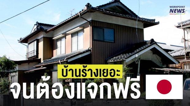 เยอะจนต้องแจกฟรี! บ้านร้างที่ญี่ปุ่น